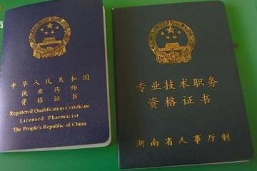 """湖南楚仁堂新农店售药不查方 女药师被""""挂名"""""""