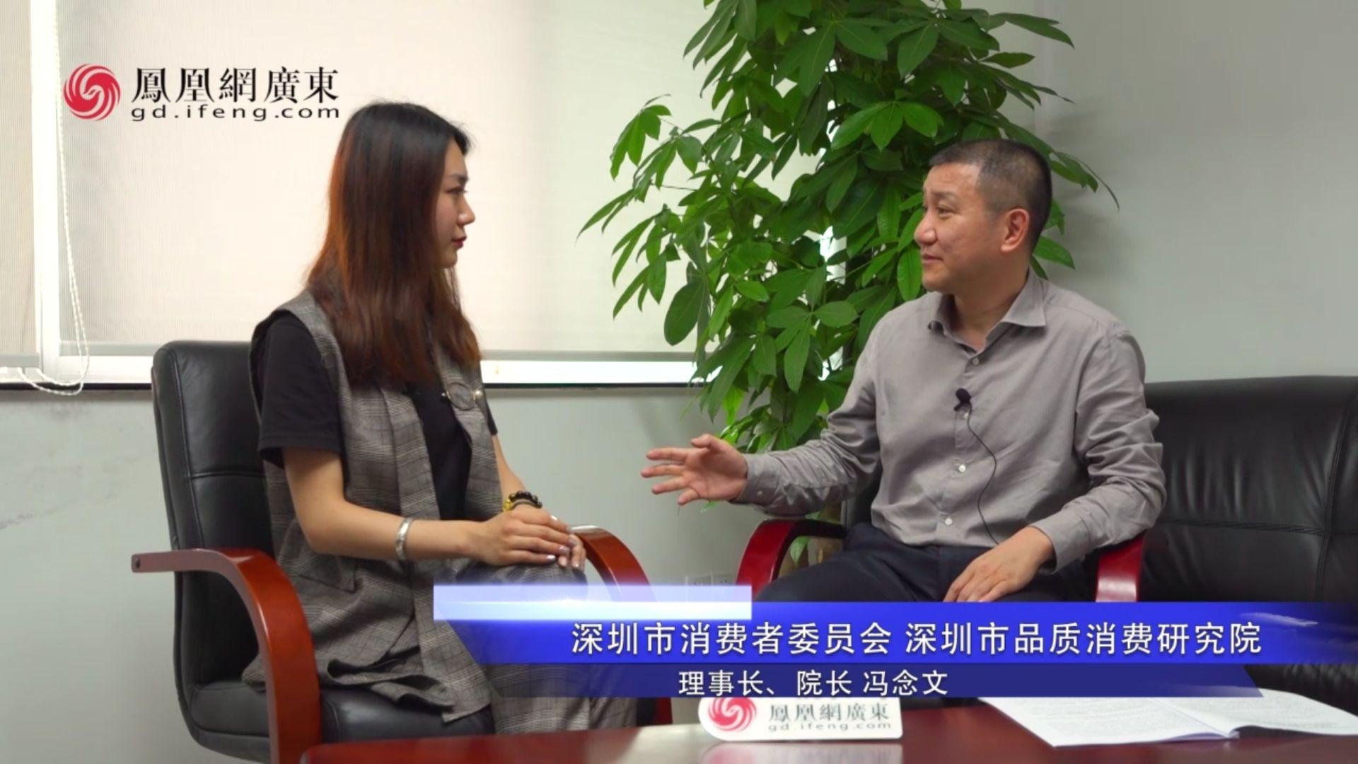 專訪|深圳市消費者委員會秘書長馮念文