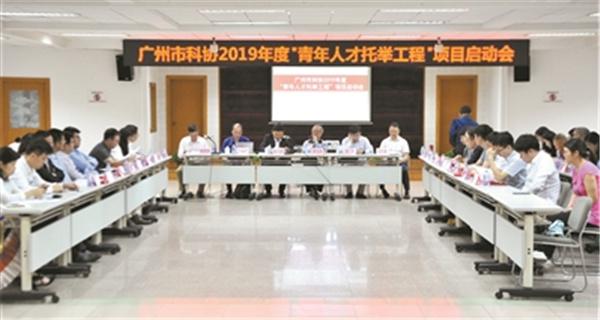 """广州:20人获""""青年人才托举工程""""支持 每人10万元资助"""
