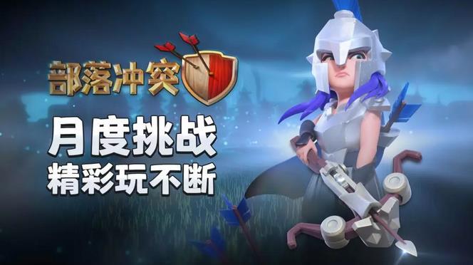 《部落冲突》月度挑战更新 角斗士女皇皮肤解锁