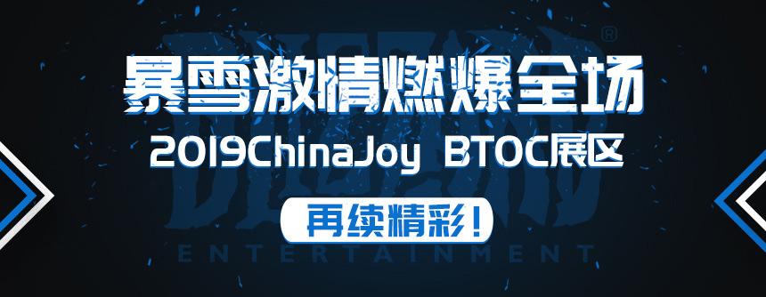 暴雪激情燃爆全場 2019ChinaJoyBTOC展區再續精彩