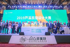 2019国际乡村文旅产业发展大会