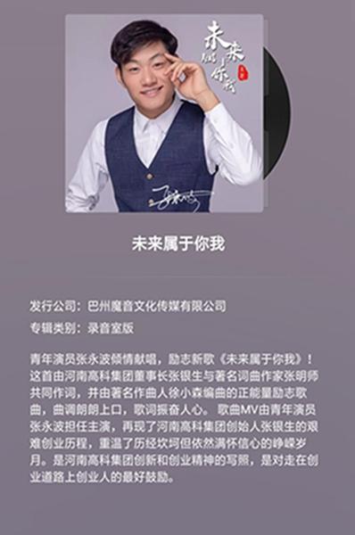 访中国影视后起之秀、优秀青年演员张永波
