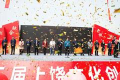 2019上饶第三届文博会