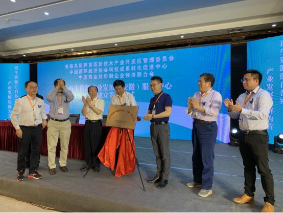 2019中国再生资源产业发展高端峰会(界首)在安徽界首召开