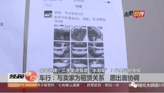 """长沙南二环买了一辆二手奥迪 竟是""""泡水车"""""""