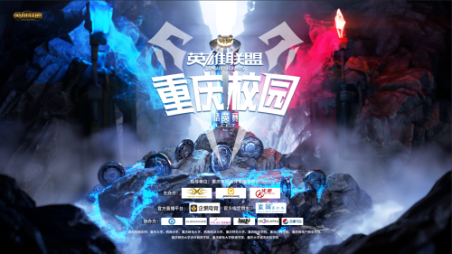 英雄联盟重庆校园精英赛总决赛收