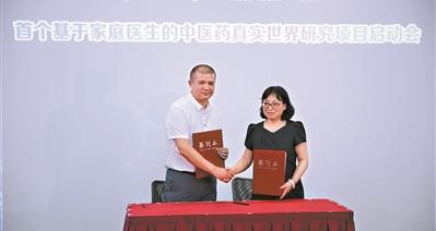 广东推出以家庭医生为基础中医药研究项目 系国内首个