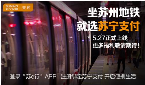 苏宁支付接入苏州地铁APP 智慧出行版图再拓宽