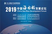"""""""2019中國海水稻發展論壇"""