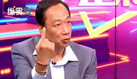 郭台铭当场承诺:若当选台湾地区领导人 未来只领1台币薪水