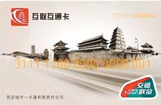 陕西交通一卡通可在全国225个城市乘坐公交地铁