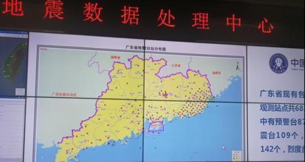 """广东也有""""预警神器"""" 最快6秒测定地震参数"""