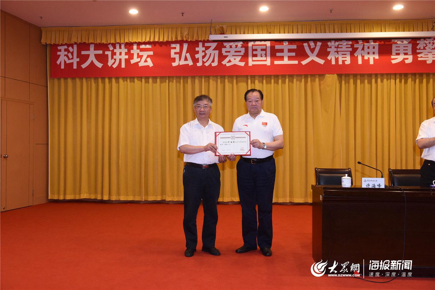 中国奥运金牌第一人许海峰受聘青岛科技大学