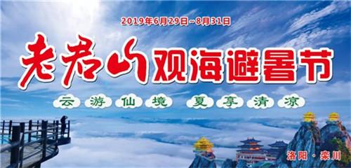 2019老君山观海避暑节