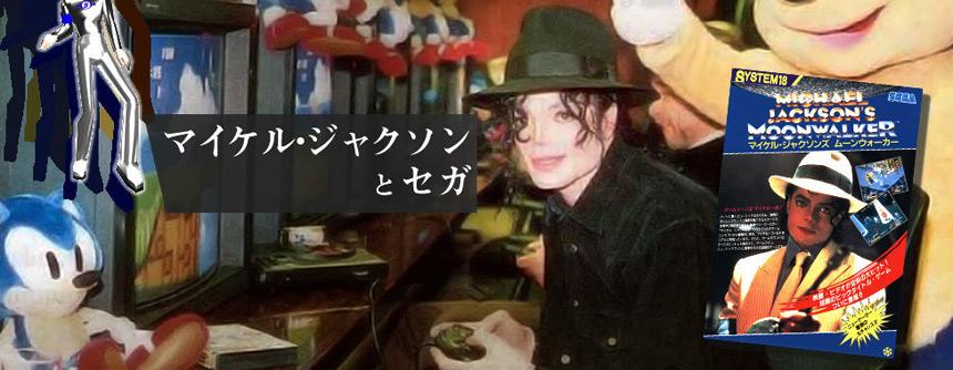 迈克尔·杰克逊逝世10年 SEGA放出他玩MD的珍贵照片