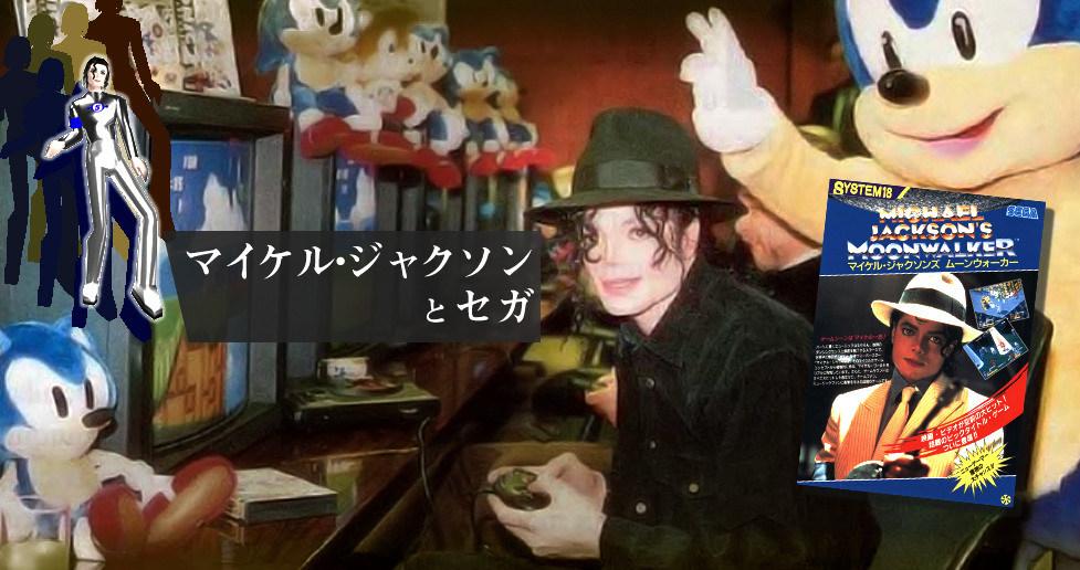 迈克尔·杰克逊逝世10年 SEGA放出当年和他合作时的珍贵照片