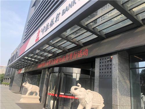 """焦作中旅银行郑州分行开展""""普及"""