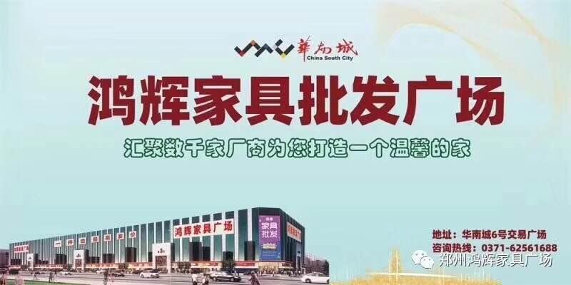 环保治理、市场外迁、租金上涨……看华南城家具批发市场如何破局?