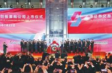 位列首发开板25家企业 陕西两家企业登陆科创板