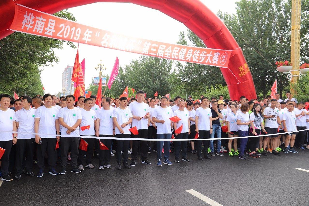 桦南县举办第三届全民健身徒步大