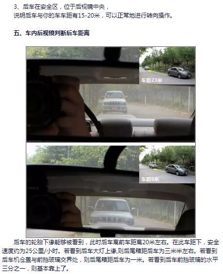 新手开车如何判断车距-通俗易懂!
