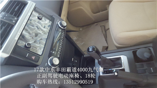 丰田霸道4000九气囊现车 抵港特价专享
