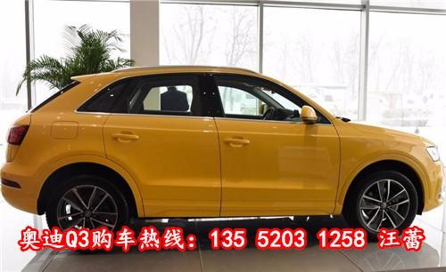 17款奥迪Q3最新资讯 新车到店限时优惠