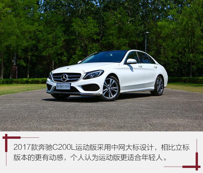 北京奔驰C200/C180报价 全系巨降揭底价-图1