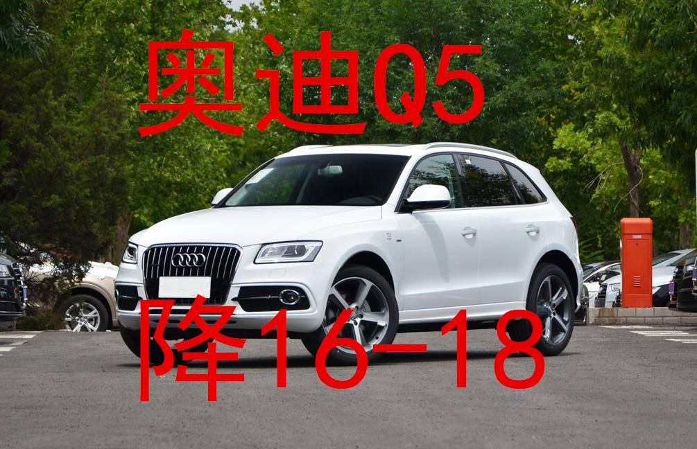 新款奥迪q5最新价格 裸车团购促销 suv越野奥迪q5报价