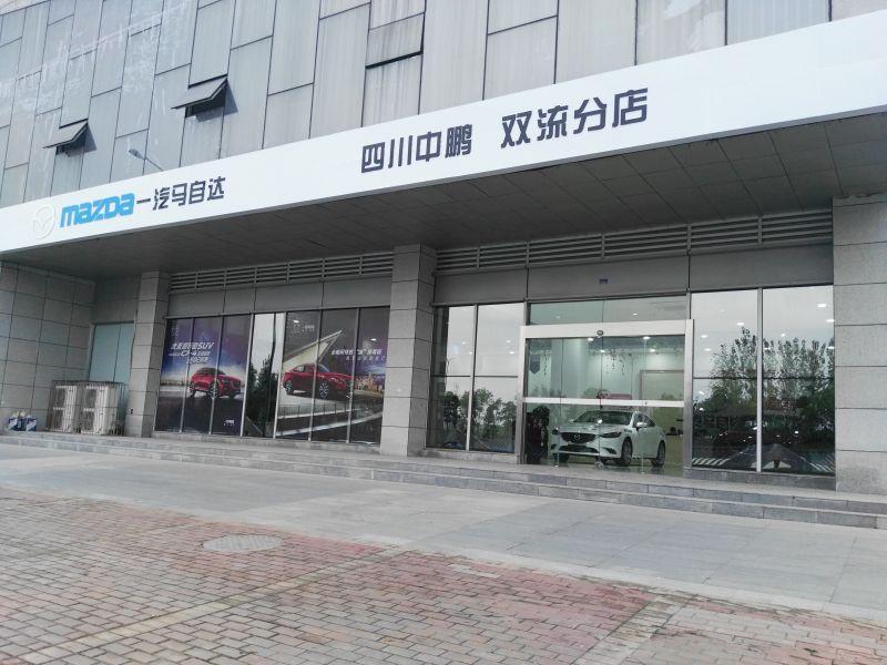 四川中鹏双流分店