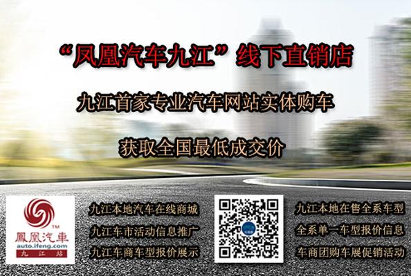 凤凰汽车九江团购招募 低于九江市场价