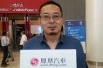 乐视控股副总裁、乐视车联网公司CEO、零派乐享董事长何毅