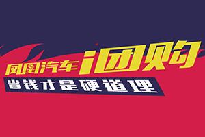 凤凰汽车i团购 火热报名中