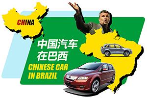 中国汽车在巴西 找过方法也当过黑马