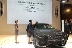 林肯Continental今晚上市 共5款车型