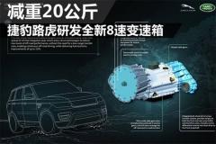 捷豹路虎研发全新8速变速箱 减重20公斤