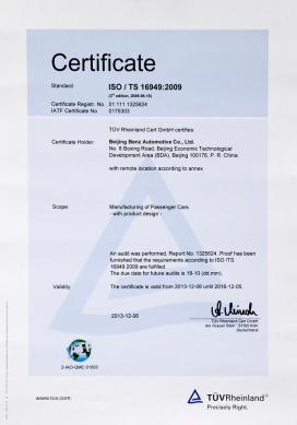 2009质量管理体系认证的合资汽车制造企业】