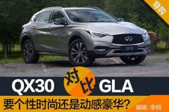 QX30对比GLA 要个性时尚还是动感豪华?