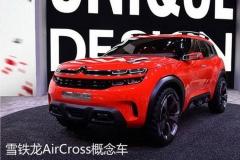 雪铁龙国产7座SUV 搭载1.8T发动机