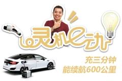 灵机e动(3) 充3分钟开600公里您买吗
