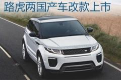 路虎两国产车改款上市 售36.8-69.8万元
