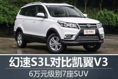 6万元级别7座SUV 幻速S3L对比凯翼V3