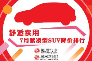 舒适实用 7月紧凑型SUV降价排行