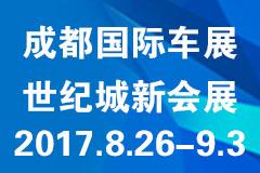 2017成都车展即将开幕
