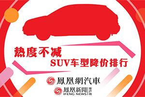 热度不减 SUV车型降价排行