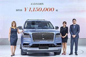 2017广州车展:全新林肯领航员预售115万