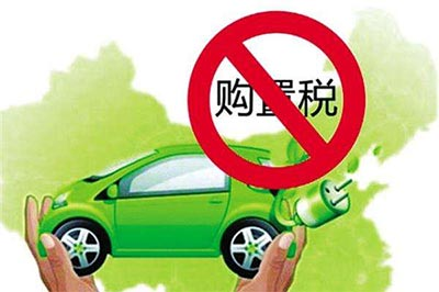政府工作报告:新能源车购置税优惠再延3年