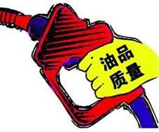 加油站助长劣质汽油肆虐