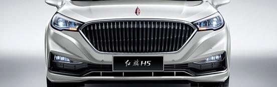 2018北京车展:红旗H5售14.98-19.58万